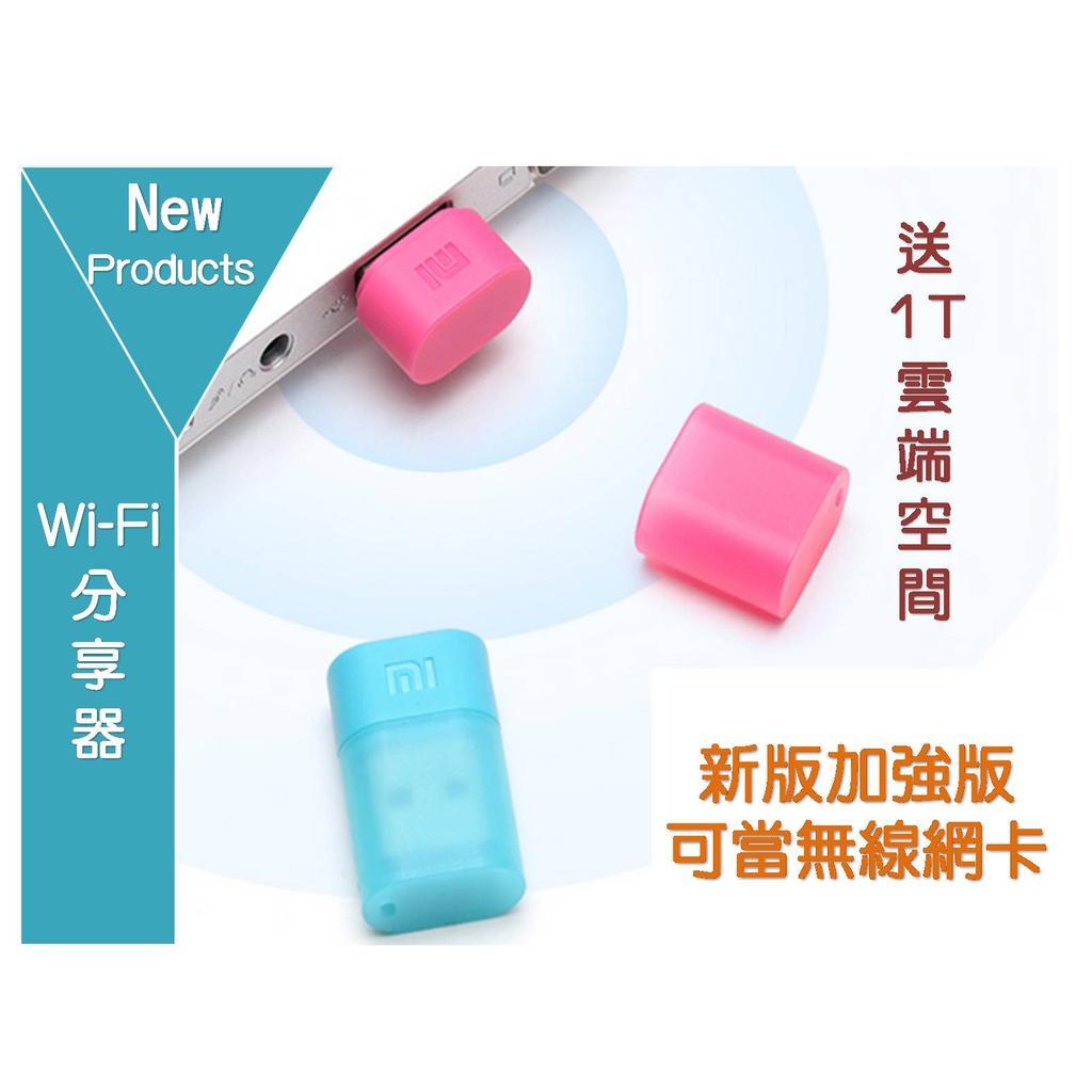小米隨身wifi 、1T 空間、小米WIFI 分享器、AP 移動路由器USB 、 分享器