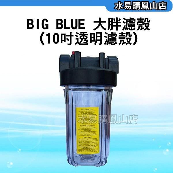 BIG BLUE 大胖濾殼透明10 吋1 英吋1 5 英吋規格水易購高雄鳳山店