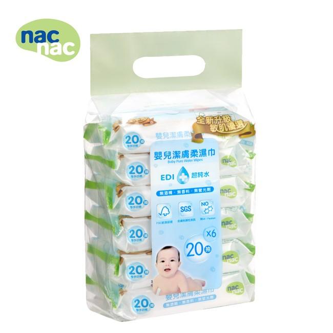 愛嬰寶2館 nac nac 麗嬰房 嬰兒潔膚柔濕巾 濕紙巾 20 抽1 包 6包1 袋13