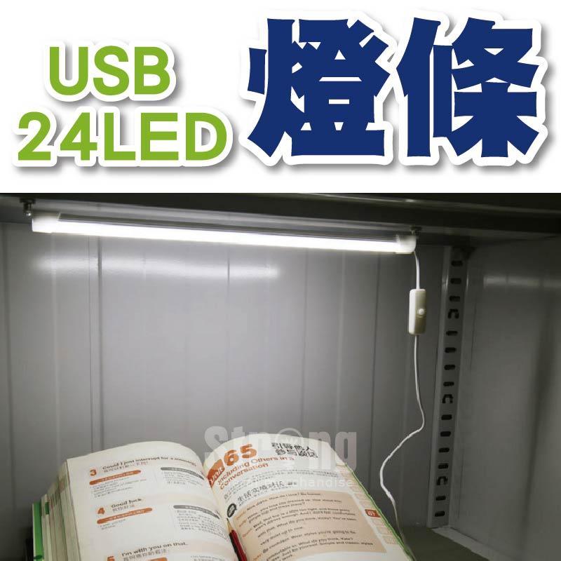 ~奇暢~長條USB 24 顆LED 燈34cm 燈條工作燈檯燈吸頂燈露營燈緊急照明燈學生桌