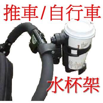 gospecial 嬰兒推車奶瓶架手推車兒童車 自行車腳踏車快拆水壺架水杯架杯托飲料架置物