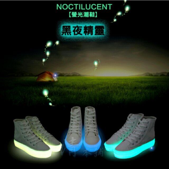 螢光鞋夜光鞋發光鞋高筒鞋路跑鞋 跑步鞋情侶鞋休閒鞋 鞋亮燈鞋女鞋夜店
