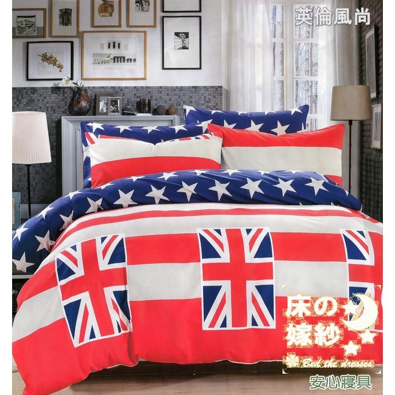 床の嫁紗活性印染兩用被套涼被自由 床包組英倫風尚