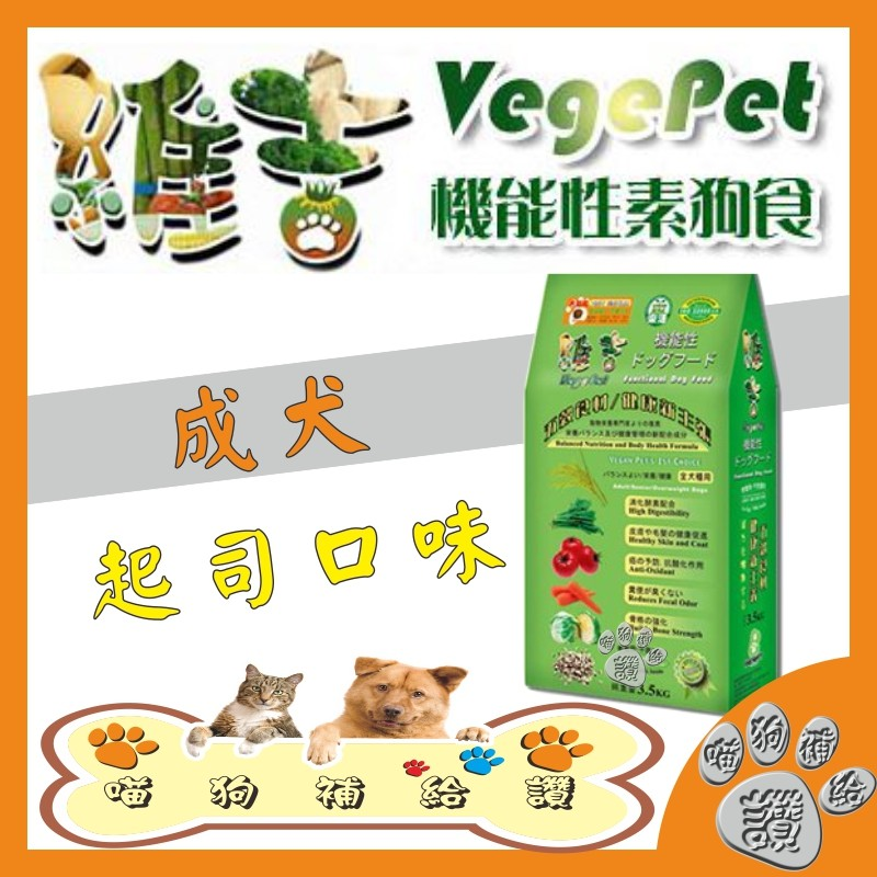 o 貓狗補給讚o ~ 維吉機能性蔬果素狗食起司全犬種用~