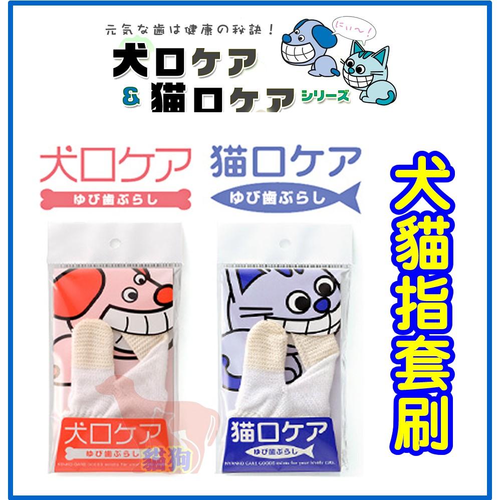 ~牙刷~ mind up 口腔護理~犬用貓用棉質潔牙指套~手套牙刷更方便清潔下殺220 元