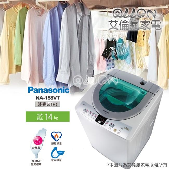 Panasonic 14kg 直立式定頻洗衣機NA 158VT H NA 158VT 15