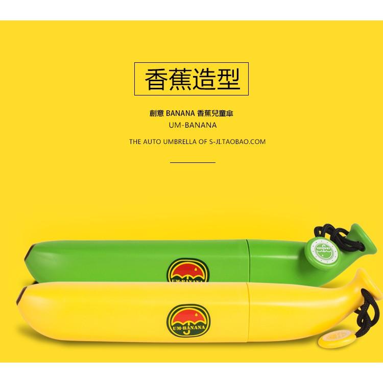雨傘~香蕉 雨傘~折傘防水小物晴雨傘三折傘自動傘