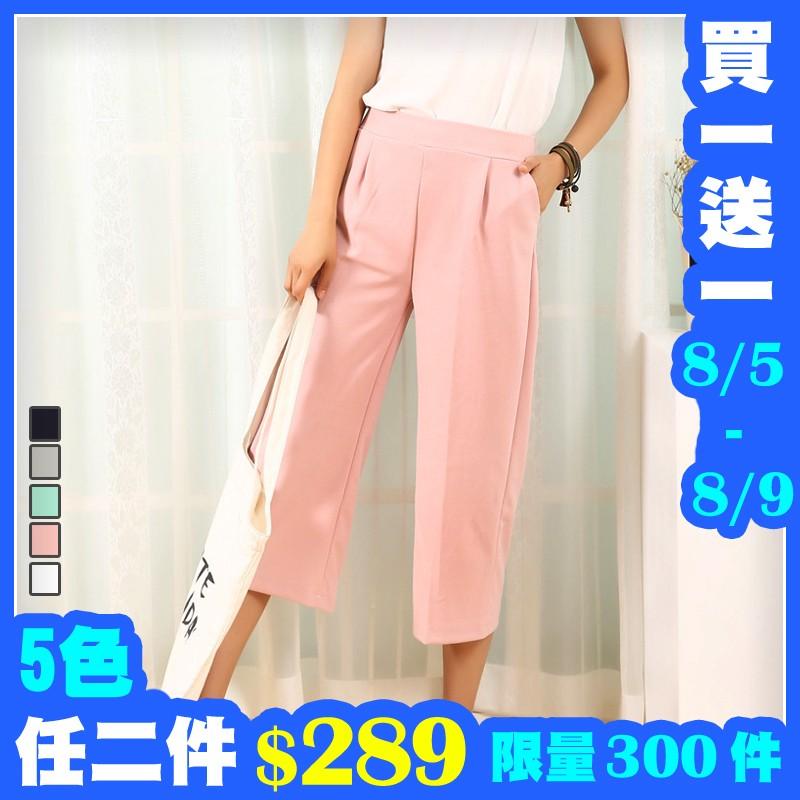 買一送一蝦皮限定寬鬆薄款中高腰休閒氣質寬褲七分九分5 色~LG30196 ~