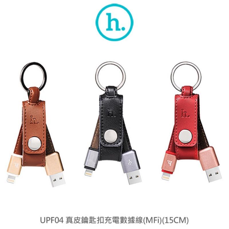 庫米HOCO UPF04 真皮鑰匙扣充電數據線Lightning 蘋果MFi 15CM 扣