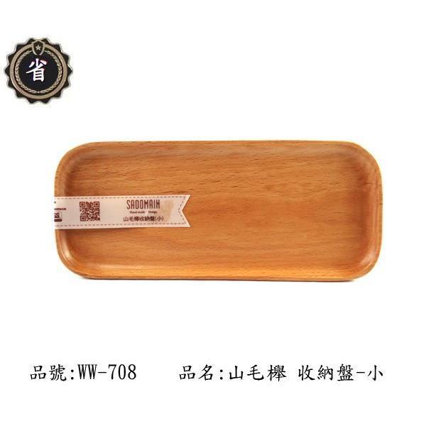 省錢王仙德曼山毛櫸收納盤小WW708 托盤原木置物盤萬用盤