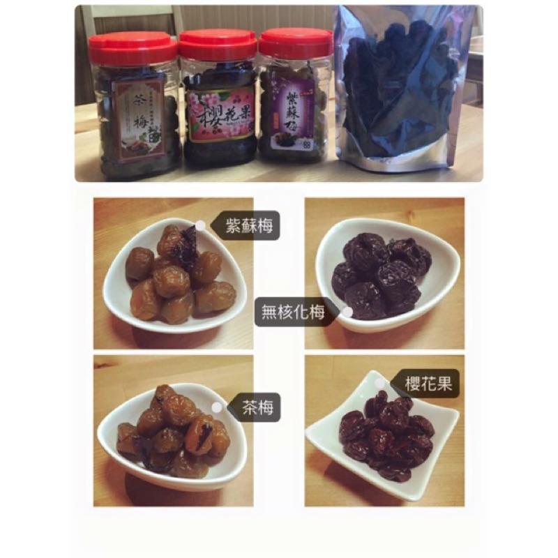 茶梅、紫蘇梅、無核化梅、甘甜梅