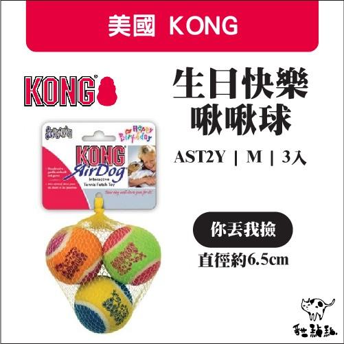 :貓點點寵舖:美國KONG 〔AST2Y ,生日快樂啾啾球,M 〕190 元