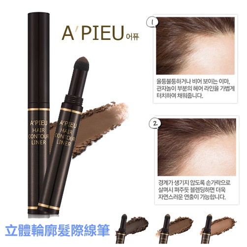 A PIEU 陰影額頭髮際線筆立體輪廓髮際線筆