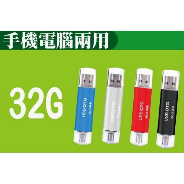 32G ~手機電腦兩用~隨身碟硬碟記憶卡三星平板小米安卓HTC ONE S6 note4