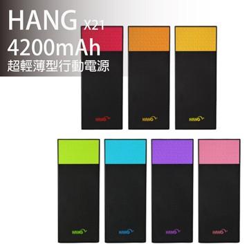 ~HANG ~4200mAh 口袋超薄型蜂巢行動電源X21 ~若要選顏色請先 ~