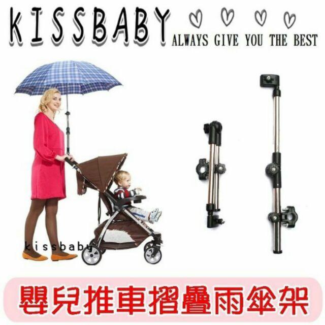 ~嬰兒推車摺疊雨傘架~推車傘架推車遮陽雨傘支架太陽傘支架腳踏車傘托傘夾撐傘器雨傘撐童車 m