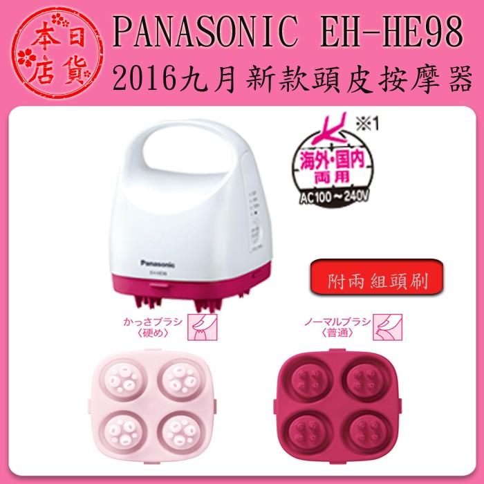 ❀日貨 ❀ 中Panasonic EH HE98 頭皮按摩器頭皮SPA 2016 9 月