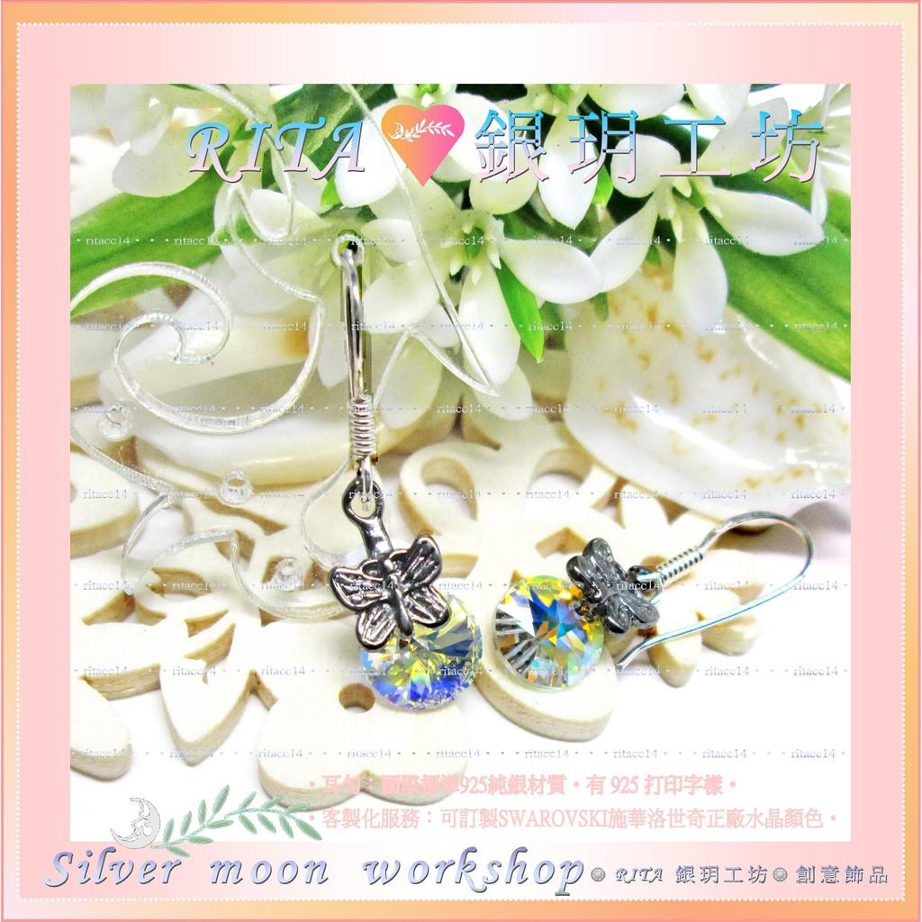 925 純銀耳環~~繽紛蝶舞.施華洛世奇星石水晶白彩.蝴蝶~~超 ~贈收納盒~ 手創款.可