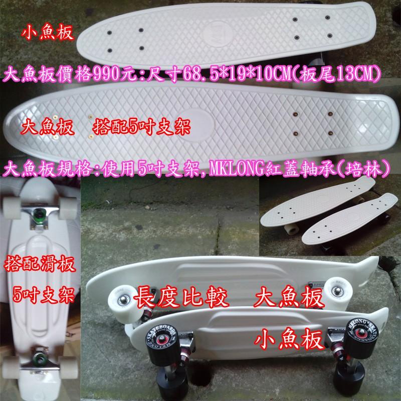 ~DORA ~銷售第 步神器大魚板 小魚板交通板MINI 長板長板GD penny 滑板蛇