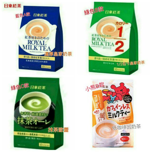 ( ) 日東紅茶藍色皇家奶茶低卡皇家奶茶抹茶歐蕾低咖啡因奶茶