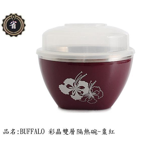 省錢王BUFFALO 牛頭牌彩晶雙層隔熱碗棗紅色900ml 不鏽鋼碗湯碗泡麵碗