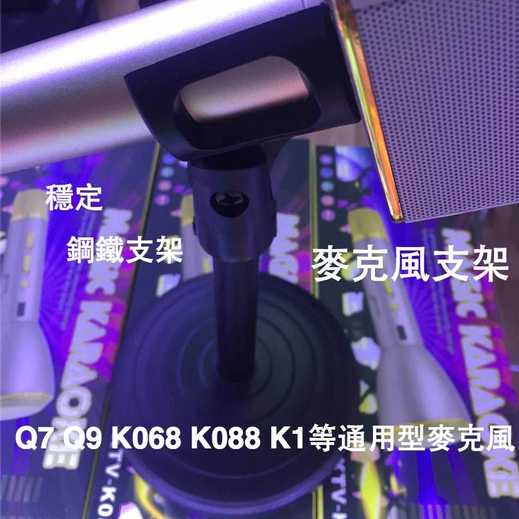 穩定鋼鐵伸縮 型麥克風支架途訊Q7 麥克風K068 麥克風Q9 等 所有麥克風