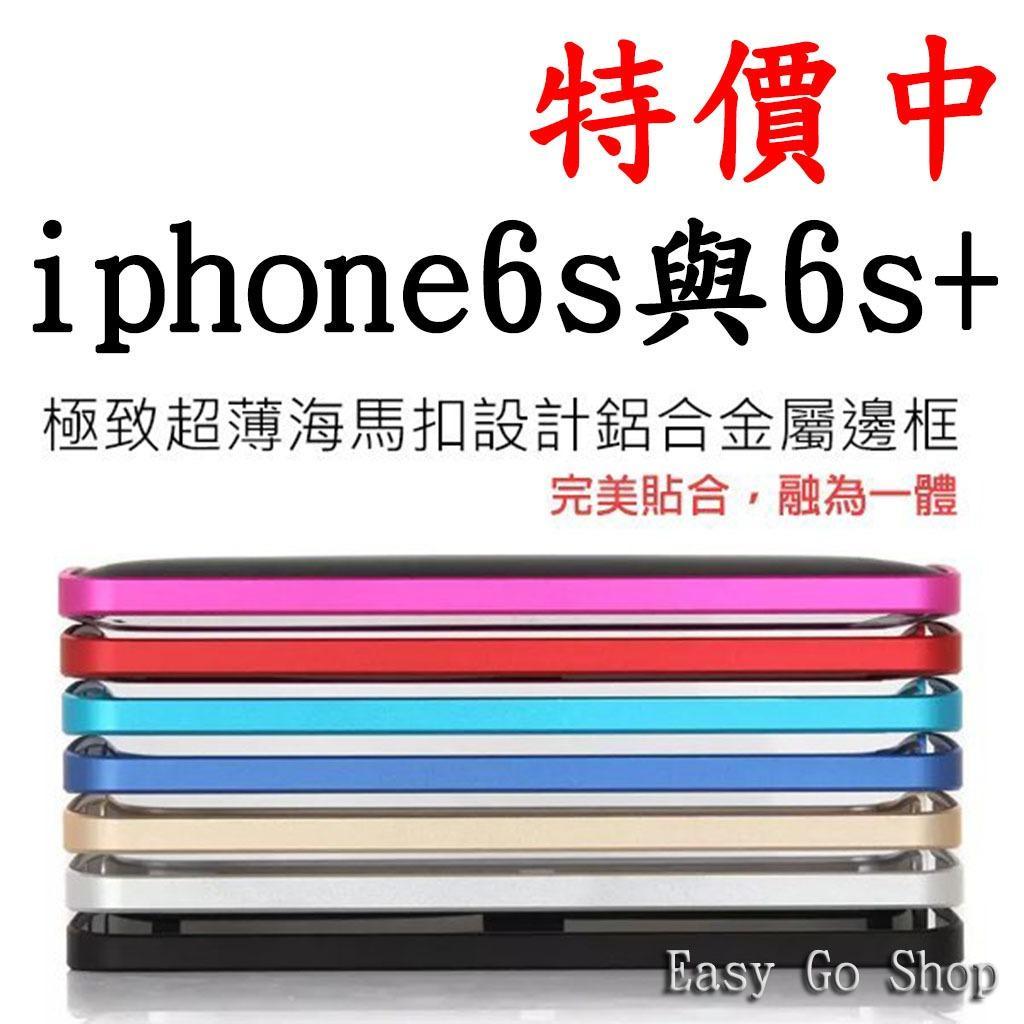 中iPhone 6s 6 弧形金屬邊框免螺絲iPhone 6 海馬扣金屬邊框手機殼保護殼保