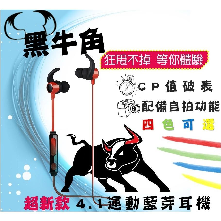 黑牛角超高CP 值 模式 藍芽雙耳藍芽健身4 1 藍牙可Line 可聽音樂可拍照慢跑跑步