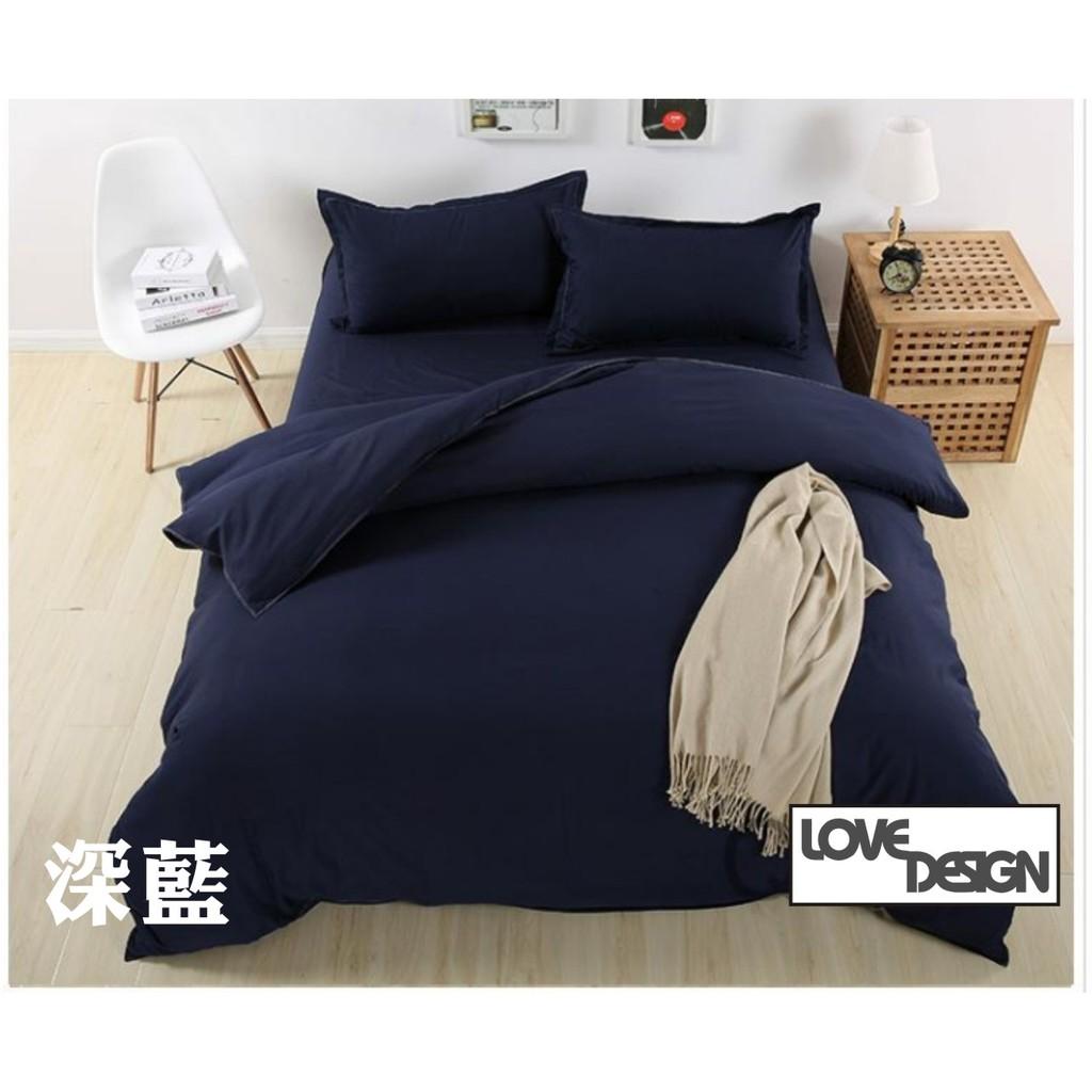 LD 拉迪賽七款純色 簡約 四件組床單床包被單枕頭套