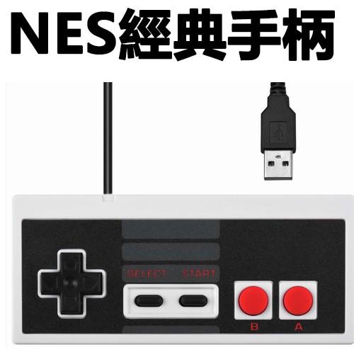 復古任天堂遊戲手柄遊戲手把紅白機USB 接口電腦連接NES 手柄 手把PC 手柄搖桿馬里奧