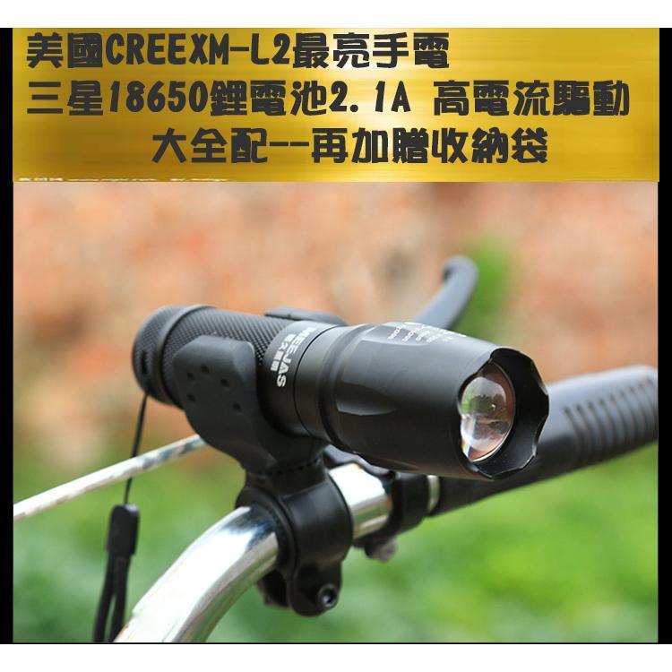 自行車燈腳踏車燈美國CREE L2 手電筒1198 流明三星再升級22650 大容量鋰電池