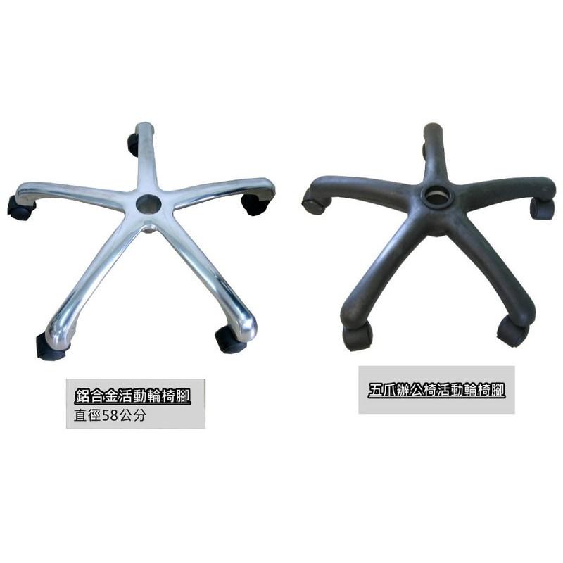 辦公椅電腦椅氣壓棒 型椅腳含輪子 鋁合金腳耐用度高辦公椅腳電腦椅腳