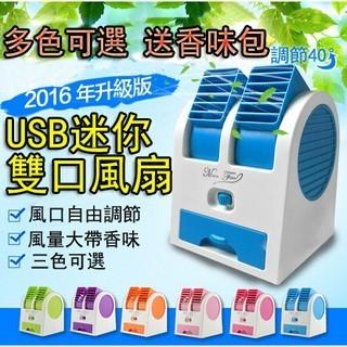 USB 風扇迷你风扇手持風扇USB 充電風扇小風扇空調扇冷風扇冷氣扇清涼消暑立扇 最夯今日