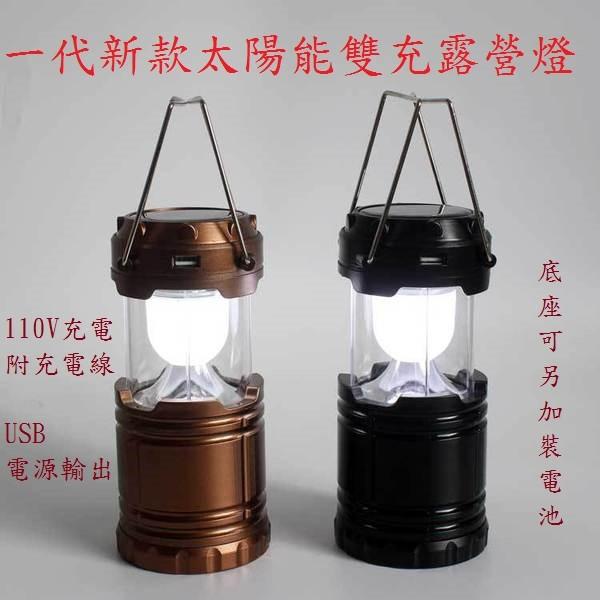 ~ ~  雙電源充電太陽能LED 野營燈登山露營燈工作燈營地帳篷燈緊急照明燈手電筒