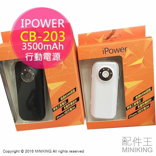 ~ 王~ 買一送一iPower CB 203 3500mAh 行動電源黑白兩色 三星電芯i