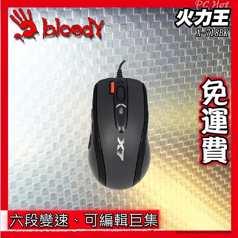 ~ 送鼠墊~PCHot 雙飛燕X7 X 718BK X718 x718bk 火力王電競滑鼠