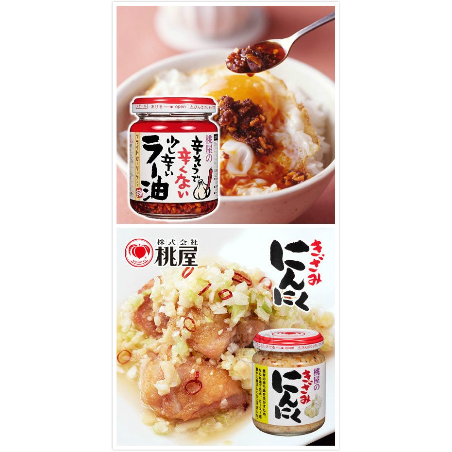超夯桃屋香味辣油110g 桃屋大蒜調味醬125g 桃屋芝麻蒜酥奶油風味58g