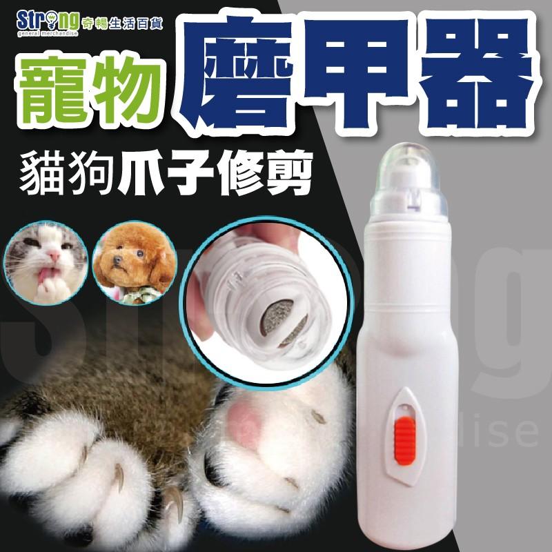 ~奇暢~寵物電動磨甲器3 電池2 顆狗貓電動磨甲狗狗修甲貓咪修甲狗貓指甲F18