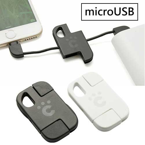 含稅附發票 貨 cheero plate cable 輕巧收納型microUSB 充電線傳