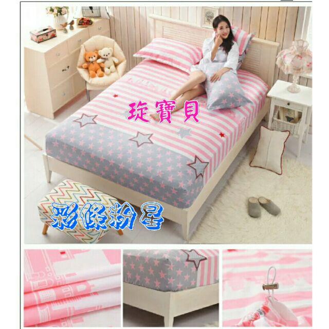 彩條粉星席夢思床墊單人雙人加大床包枕頭套