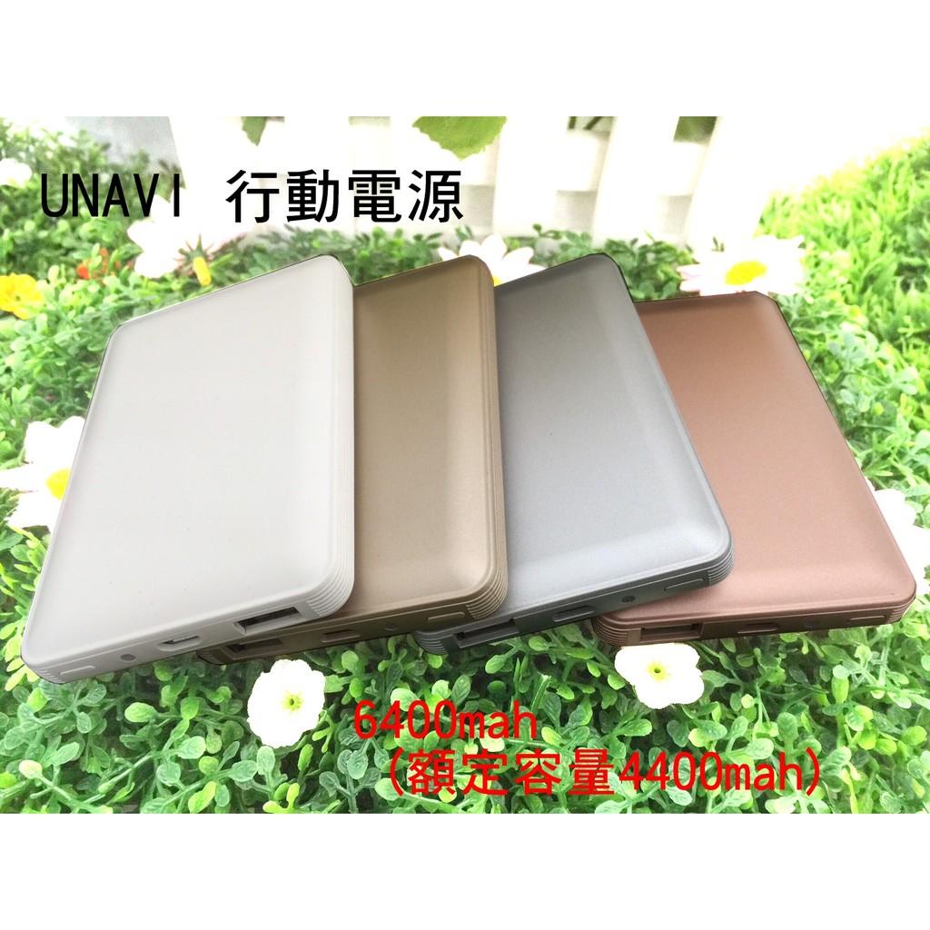 ~UNAVI ~BSMI 商檢合格 製 款鋁合金行動電源2 1A 急速充電 不用等6400