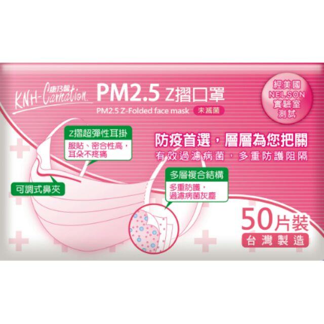 6 盒KNH 康乃馨PM2 5 Z 摺口罩50 片盒裝粉紅整箱