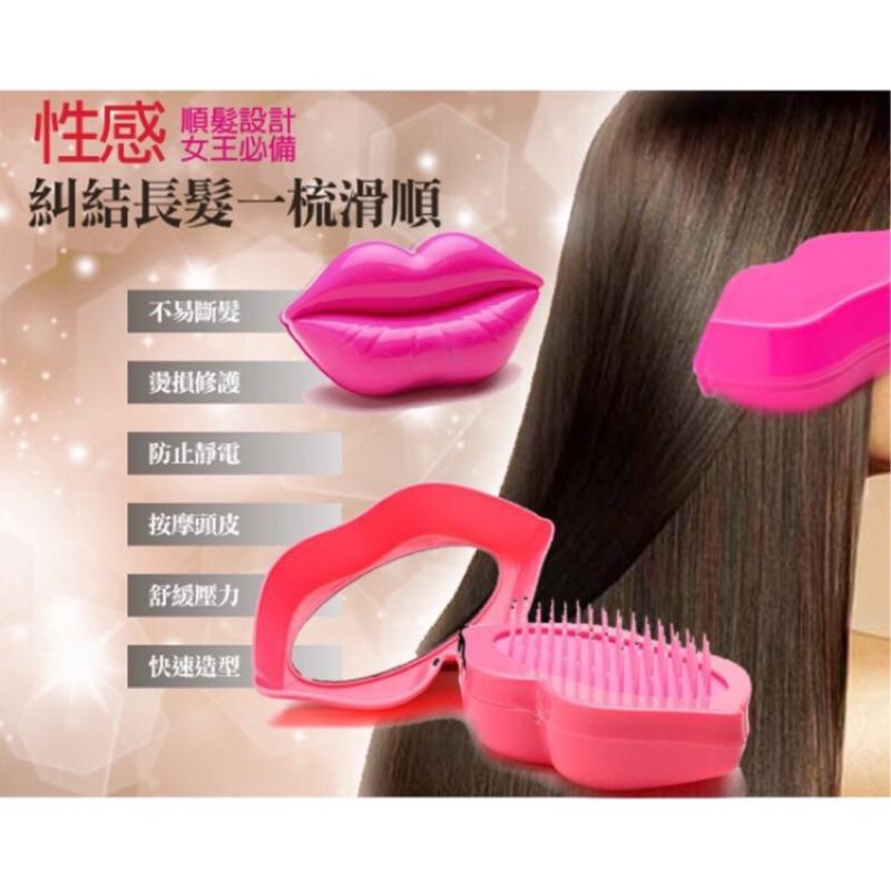 韓國防靜電按摩保健嘴唇 鏡子梳✨ 可愛方便攜帶