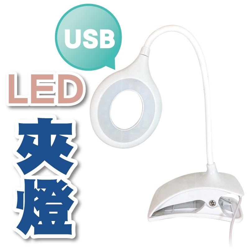 ~立達~圓圈型USB LED 護眼檯燈單段亮度USB 供電式桌夾式檯燈閱讀燈具LED 燈行