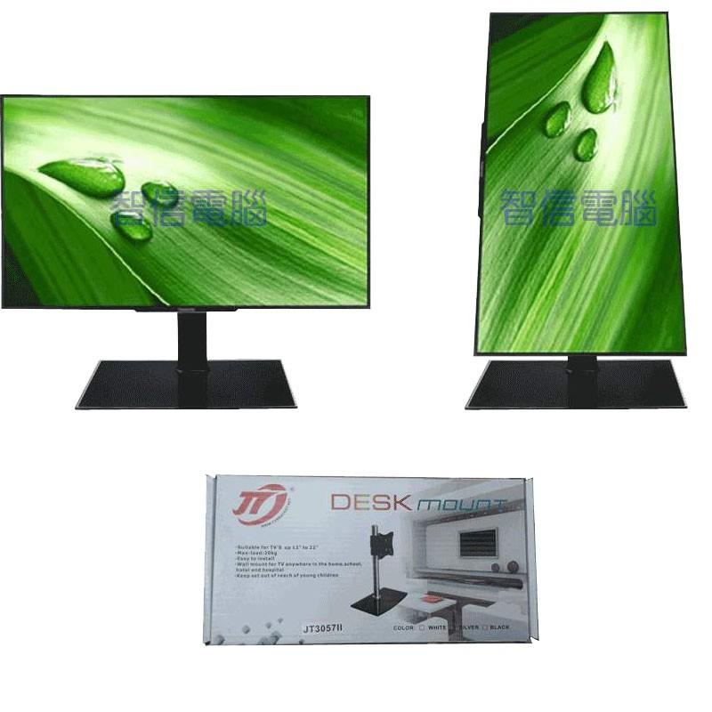 智信液晶螢幕電視顯示器直立直放橫放豎立左右360 度旋轉底座支架電視架螢幕架14 27 吋