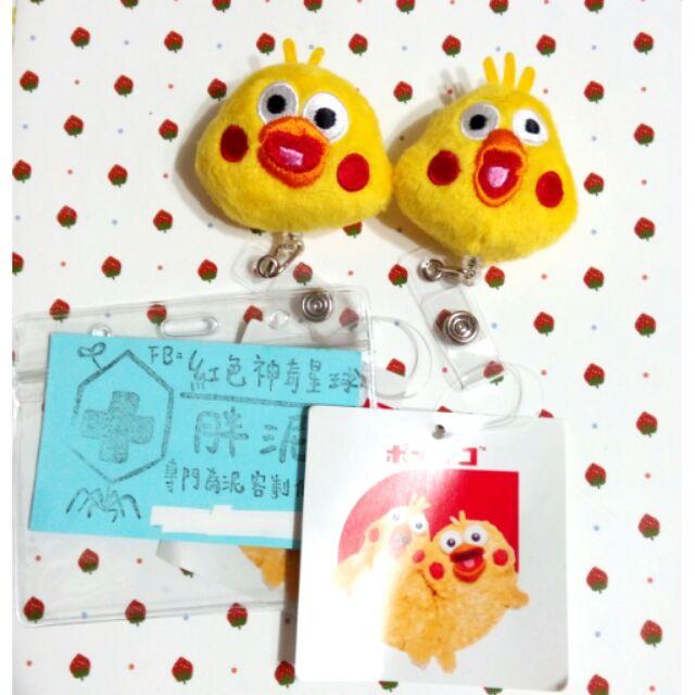 買一送一鸚鵡兄弟脆皮雞pinko 三毛二毛 娃娃識別證護理師易拉扣伸縮扣證件夾卡夾吊飾內縫
