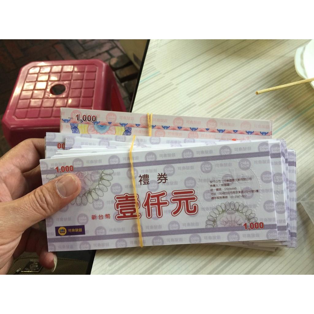 可樂旅遊92 折 國內外機票訂房自由行圑體行程旅遊 兌換券