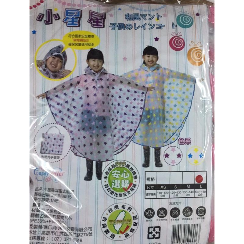 兒童雨衣透明斗篷雨衣小孩雨具