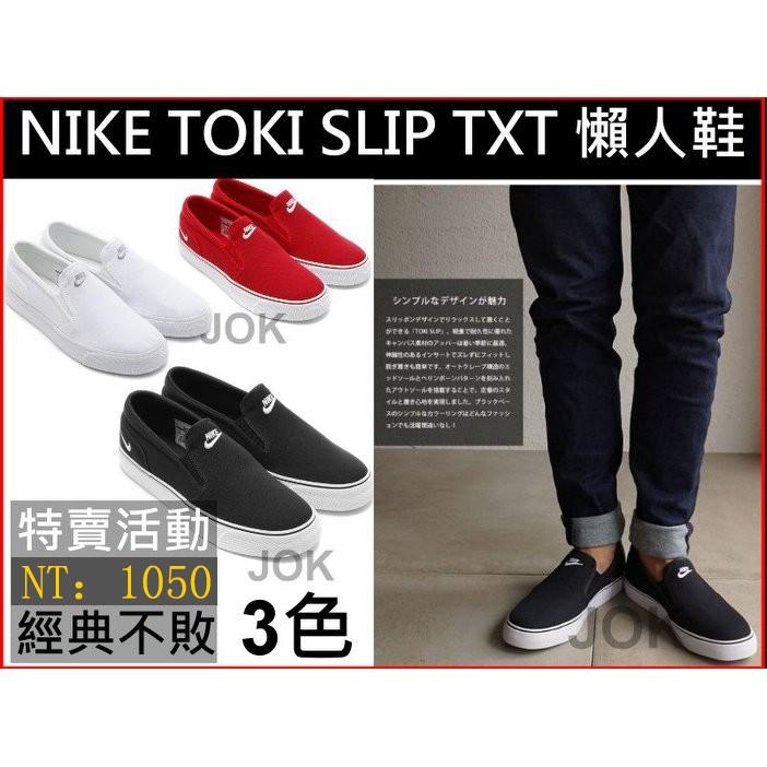 NIKE TOKI SLIP TXT 帆布鞋懶人鞋至尊鞋 雅痞休閒鞋 電繡LOGO 百搭男