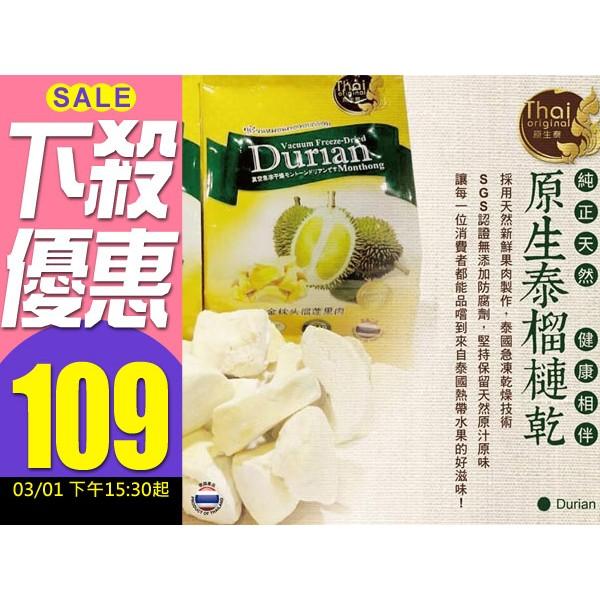 【小三美日】泰國Thai original 原生泰榴槤乾22 5g 小包裝【D010053